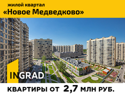 ЖК «Новое Медведково». Квартиры от 2,7 млн руб. Ипотека 5,9%.